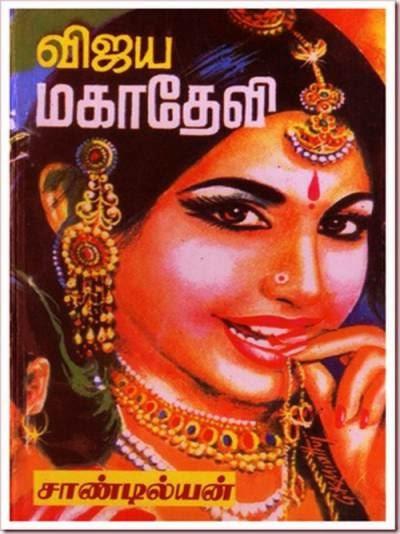 விஜய மகாதேவி - சாண்டில்யன் புகழ் பெற்ற நாவல் (மூன்று பாகமும் )  Sand__1412349942_2.50.64.54