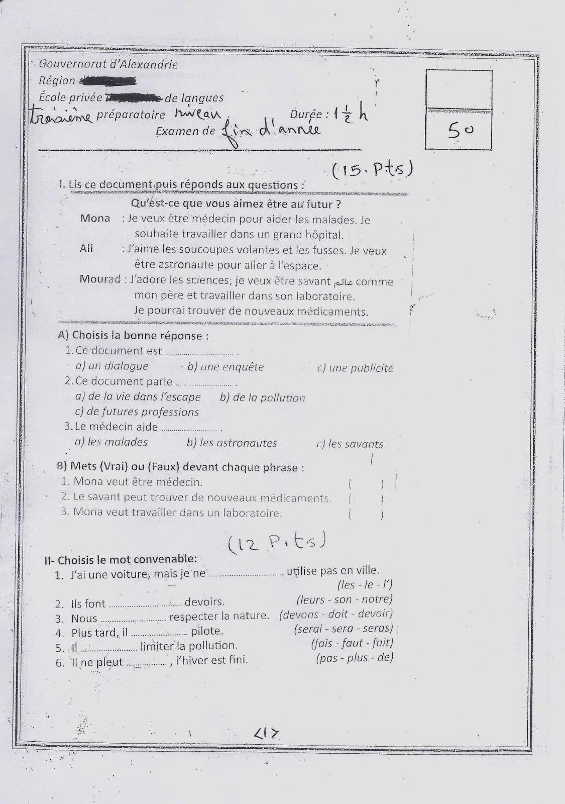 تجميع كل امتحانات اللغة الفرنسية للصفوف الابتدائية والاعدادية (مدارس اللغات والتجريبية) الترم الثانى 2015 - صفحة 2 Scan0053
