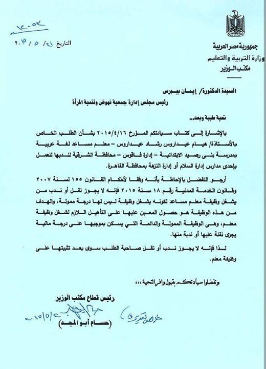 وزارة التعليم: المعلم المساعد لايندب ولاينقل لمحافظة أخري لكونة يشغل وظيفة ليس لها درجة ممولة M24