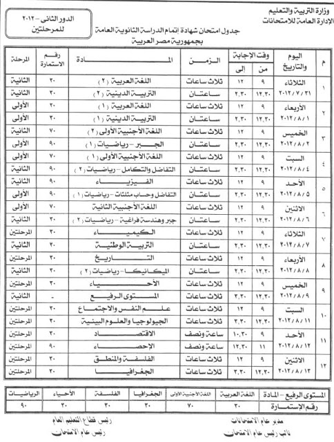 جدول امتحانات الثانوية العامة الدور الثاني  103