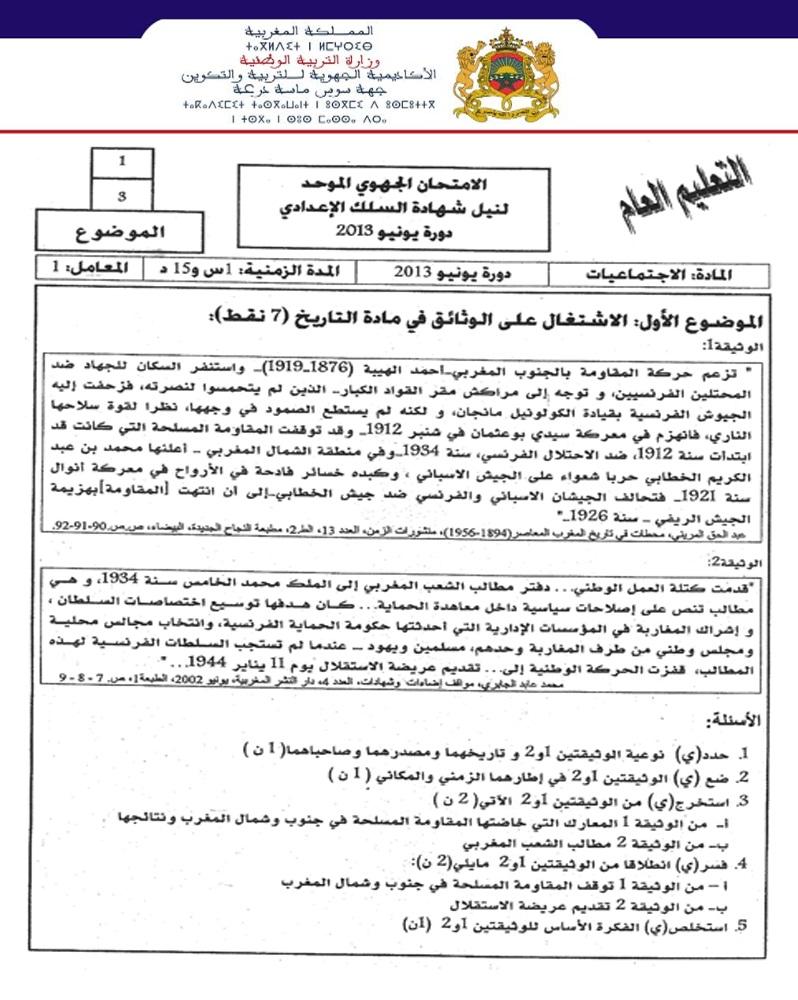 نموذج لإمتحان نيل شهادة السلك إعدادي مادة الاجتماعيات مع التصحيح جهة سوس ماسة درعة 2013 Hg1