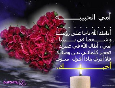 عيد الام كل سنه وانتوا ووالدتكم بخير 72d626c61e