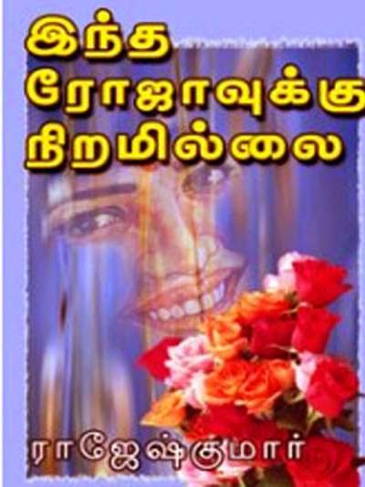 இந்த ரோஜாவுக்கு நிறமில்லை - ராஜேஷ்குமார் நாவல் .  1408187818RAJESH12__1409150462_2.51.110.114