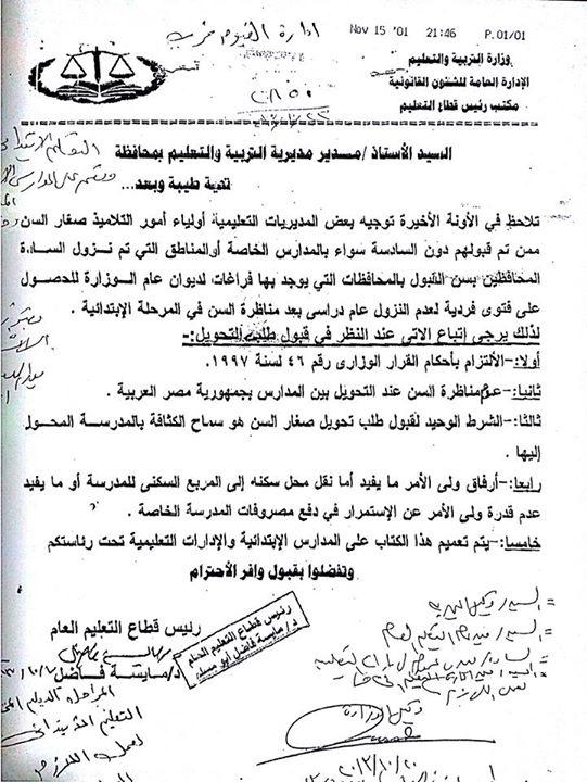 وزارة التعليم: فاكس الغاء مناظرة السن اثناء التحويل من المدارس داخل جمهورية مصر العربية T12