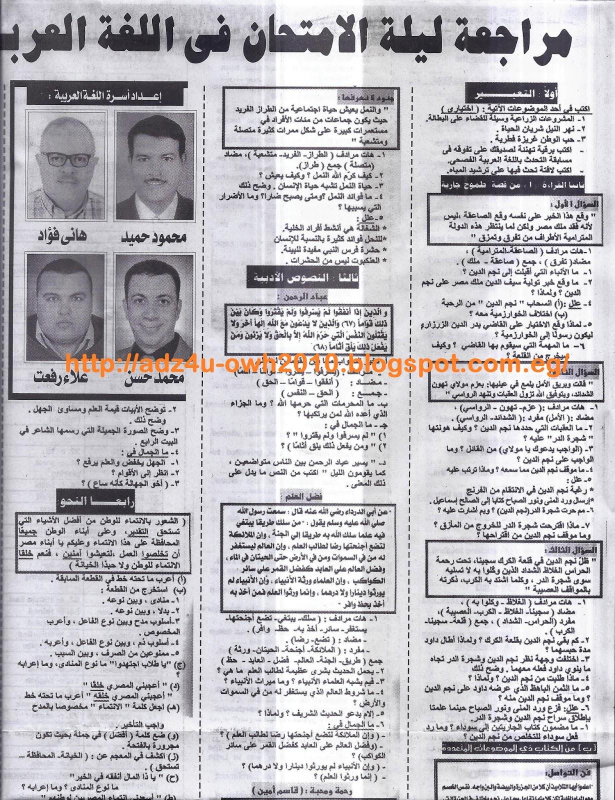 """توقعات ملحق الجمهورية """"امتحانات مجابة"""" فى اللغة العربية للشهادة الإعدادية - نصف العام 2016 Scan0008"""