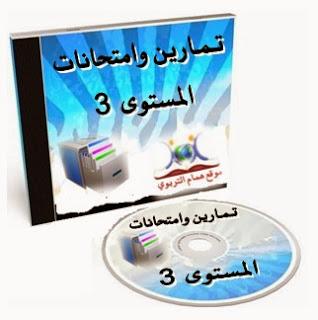 تمارين وامتحانات المستوى الثالث Homam3
