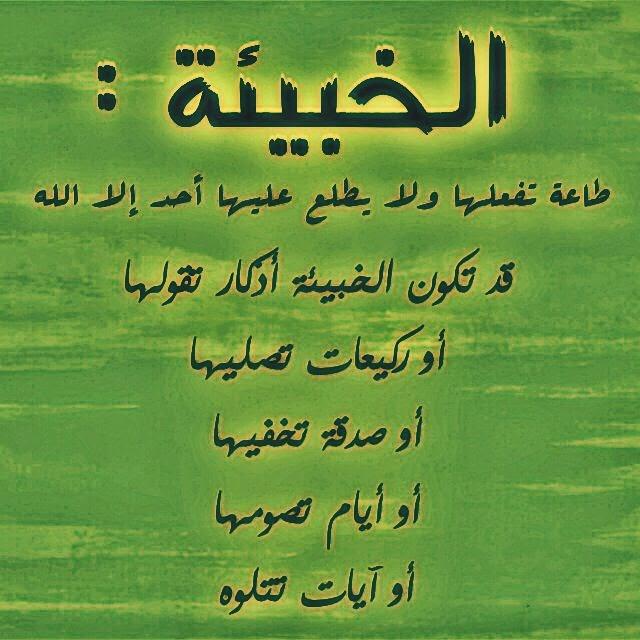 تحميل 100 صور إسلامية ادعية واحاديث وكلمات رائعة  9ce19dc9ff6d08a082788ccc03d845cc