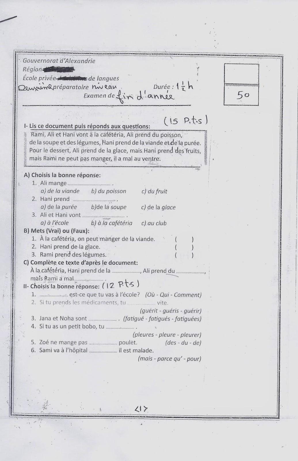 تجميع كل امتحانات اللغة الفرنسية للصفوف الابتدائية والاعدادية (مدارس اللغات والتجريبية) الترم الثانى 2015 - صفحة 2 Scan0049