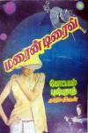 கோட்டயம் புஷ்பநாத் -மரைன் டிரைவ் 22277_150
