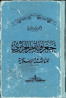 كتاب جغرافية القُطر الجزائري  1