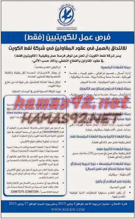 وظائف شاغرة فى الصحف الكويتية الاثنين 05-01-2015 %D8%A7%D9%84%D8%B1%D8%A7%D9%89%2B2