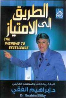 جميع كتب الدكتور إبراهيم الفقي pdf بروابط مباشرة 268020591