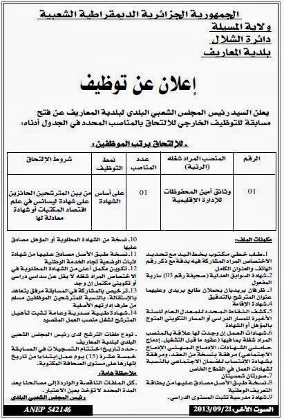 عمل وتوظيف الجزائر - اعلان مسابقة توظيف ببلدية المعاريف ولاية المسيلة سبتمبر 2013 3z73Q