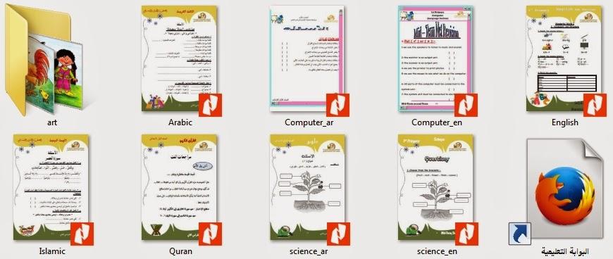 تجميع اقوى مراجعات آخر العام للصف الاول الابتدائي (عام ولغات) فى جميع المواد  1-2015
