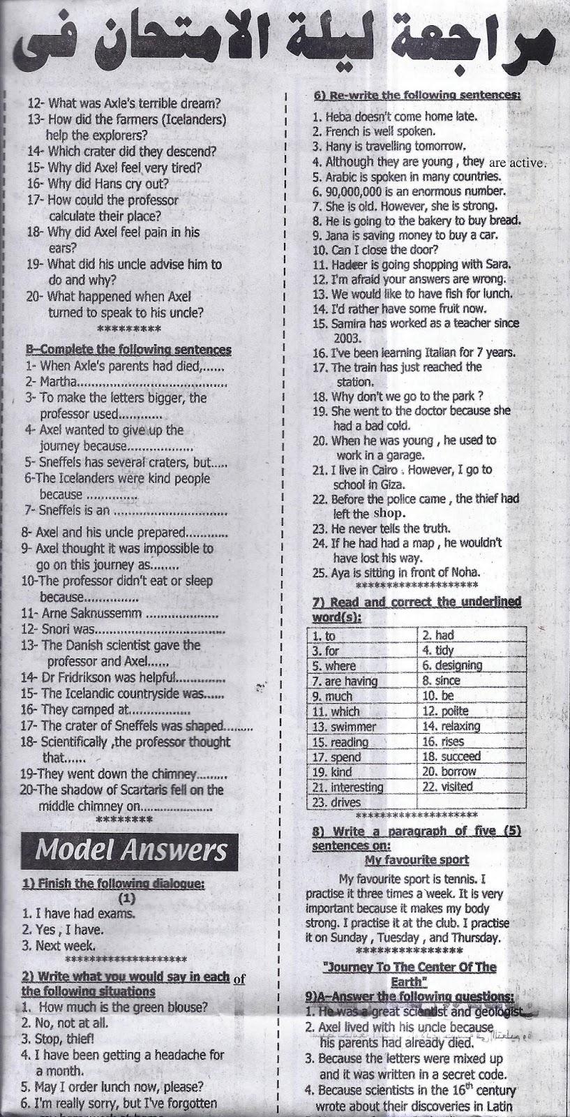 لغة انجليزية: مراجعة مبسطة جدا للشهادة الاعدادية الترم الاول_ملحق الجمهورية 24/1/2016  Scan0002