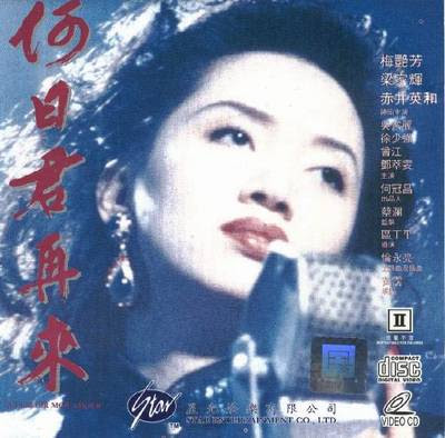 Anita Mui - Mai Diễm Phương Whencome-cover