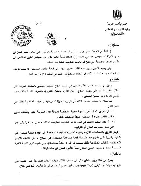 """وزارة التربية والتعليم: قرار وزاري رقم """"224"""" لسنة 2015 بشأن نظام التأمين على الطلبة ضدد الحوداث 0333"""