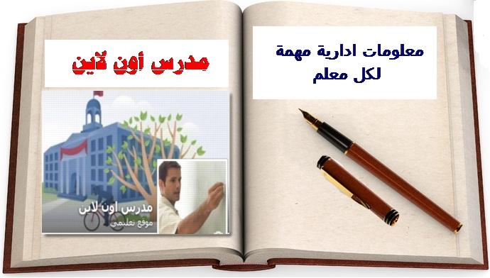 دفتر الغياب والتأخيرات ... موضوع يهم كل المعلمين M68