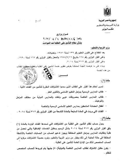 """وزارة التربية والتعليم: قرار وزاري رقم """"224"""" لسنة 2015 بشأن نظام التأمين على الطلبة ضدد الحوداث 01111"""