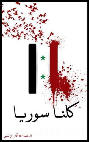وطن بنرسم ضحكته بالدم  // اخر روائع عبد الرحمن الابنودى اهداء للشعب السورى Domenal-5284c2a853