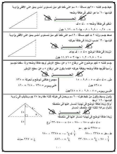امتحانات وملخصات الثانوى العام مميزه جدا من مصراوى22 33