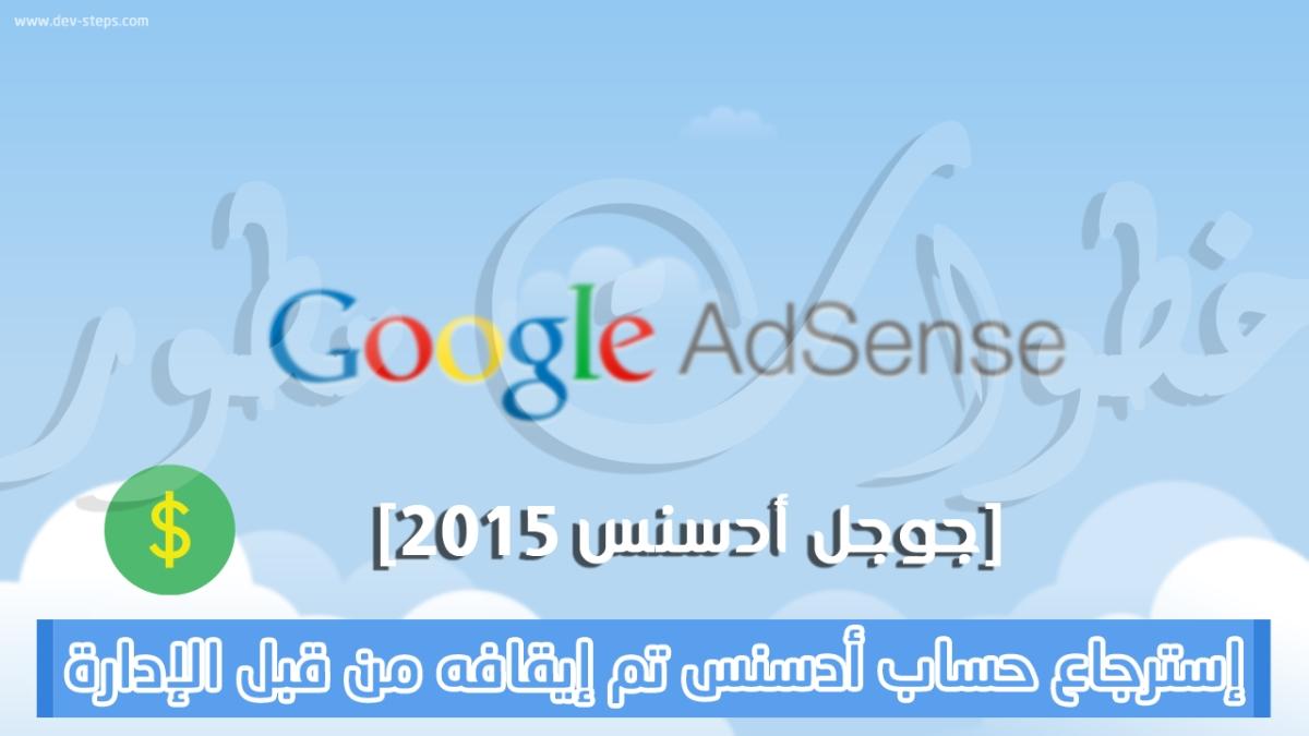 الان يمكنك استرجاع حسابك فى ادسنس 2015 Optimized-google-adsense