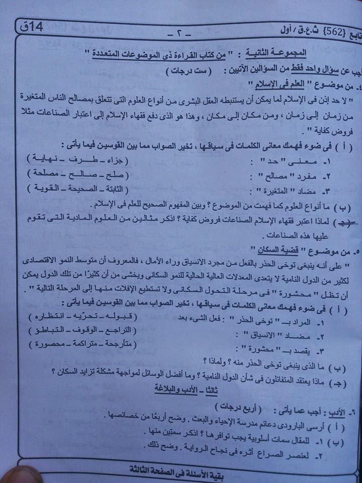 النسخة المسربة من امتحان لغة عربية ثالثة ثانوى 2014 %D9%82%D8%AF%D9%8A%D9%852