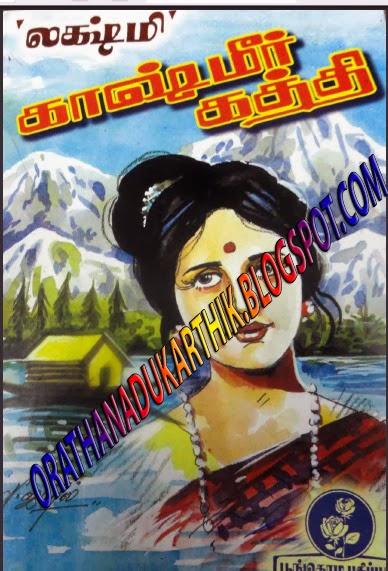 காஷ்மீர் கத்தி -லக்ஷ்மி நாவல்  Lak1