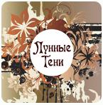 Эзотерический форум ЛУННЫЕ ТЕНИ