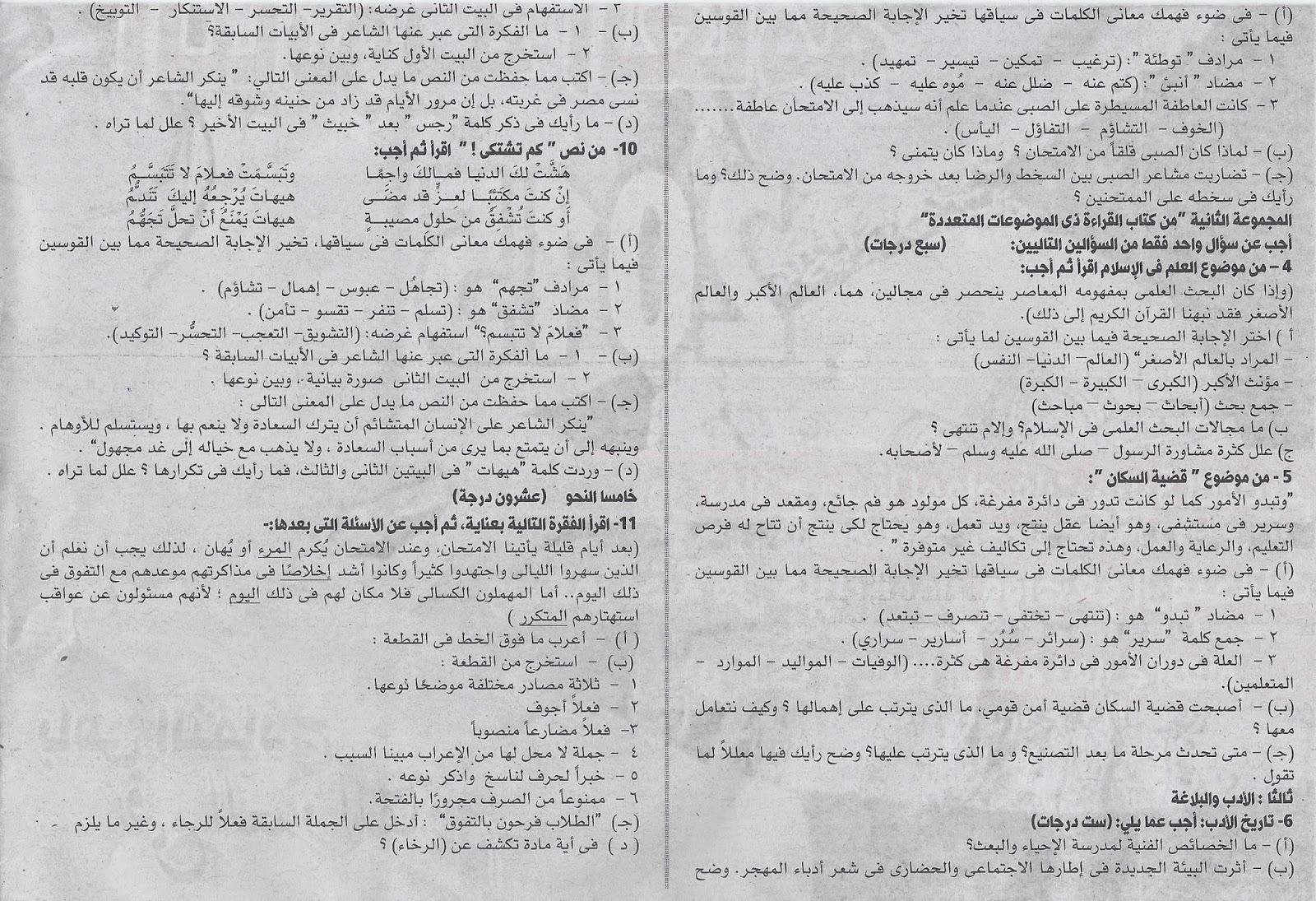 [لغة عربية] ملحق فيتو التعليمي س و ج لغة عربية ثالثة ثانوي 2015 Scan0088