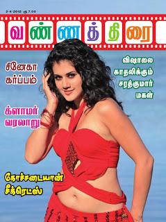 தமிழ் வார/மாத இதழ்கள்: புதியவை - Page 3 Page_1