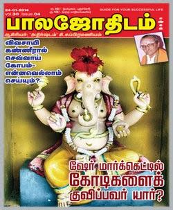 ஜனவரி 2014-தமிழ் வார/மாத இதழ்கள் இலவசமாக டவுன்லோட் செய்ய . 1386_1