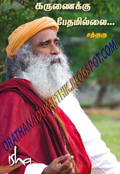 சத்குரு ஜக்கி வாசுதேவின் 11 நூல்கள் Sathguru