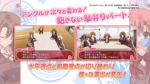 Seitokai No Ichizon Lv.2 Portable [JAP][JAPONES][FULL][Multihost] Seitokai_no_ichizon_lv2_portable_pv