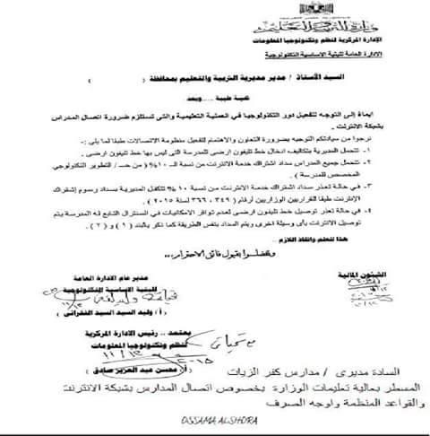 فاكس وزارة التربية والتعليم:  بخصوص ضرورة اتصال المدارس بشبكة الانترنت 137_n