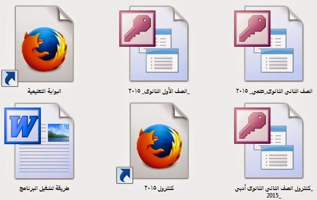 كنترول شيت كامل للمراحل الثانوية المصرية جاهز للطباعة بسيط جدا انتاج مايو 2015 Www.modars1.com_5471
