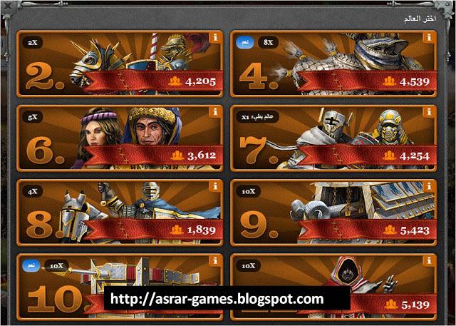 حرب الملوك اللعبة الفائزة بجائزة لافضل لعبة متصفح اونلاين اللعبة التي اطاحت بترافان Picture3