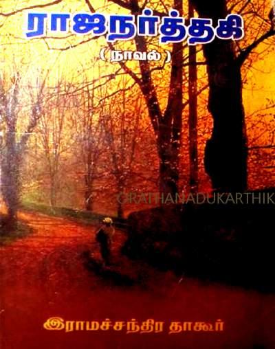 ராஜ நர்த்தகி - இராமச்சந்திர தாகூர் நாவல் தமிழில் மின்னூல் வடிவில் .  17B__1436018639_2.51.110.222