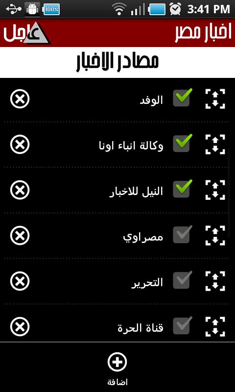 تطبيق | تحميل تطبيق اخبار مصر - عاجل بامكانيات متميزة وحصرية  %D8%A3%D8%AE%D8%A8%D8%A7%D8%B1%2B%D8%B9%D8%A7%D8%AC%D9%84%D8%A9