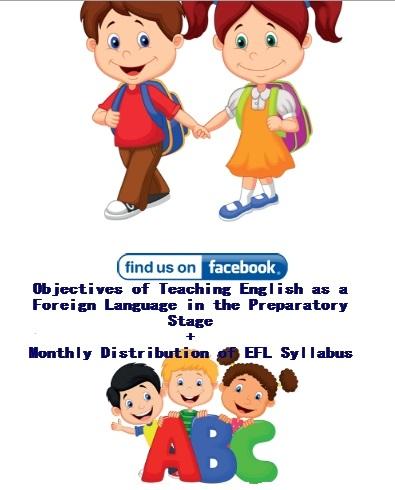 لغة انجليزية: توزيع المنهج والأهداف للمرحلة الإعدادية للصفوف الثلاثة - صفحة 2 14