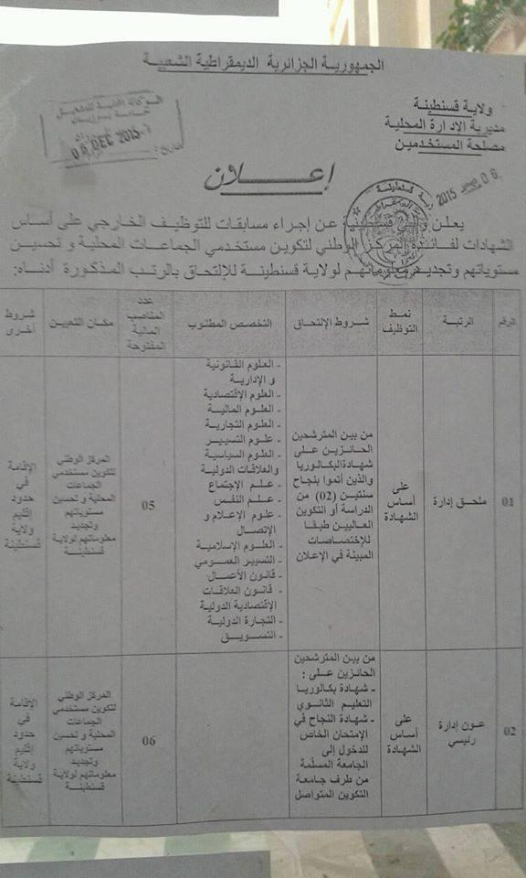 جديد مسابقات التوظيف في الجزائر إعلان توظيف بمديرية الإدارة المحلية لولاية قسنطينة ديسمبر 2015 12321291_487320634773589_75906347685982728_n