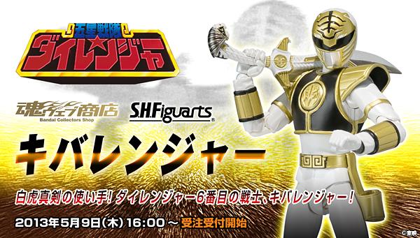 [Comentários] Mighty Morphin Power Ranger - Página 2 Bnr_kibaranger_B01_fix