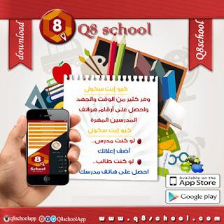 نصائح للنجاح يوم الامتحان | مدرسات تأسيس بالكويت | تطبيق التابلت فى المدارس بالكويت Q8school21-10
