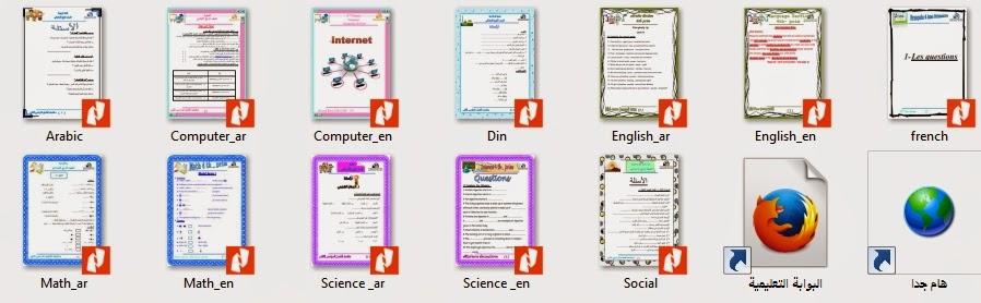 اقوى ملفات س و ج مراجعة نهائية لجميع مواد الصف الرابع الابتدائي الفصل الدراسي الثاني 4-2015