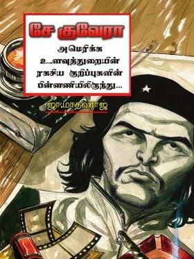 சேகுவேரா (வெளிஉலகம் அறியாத ரகசிய குறிப்புகள் மின்னூல் வடிவில் )  Che-280x373