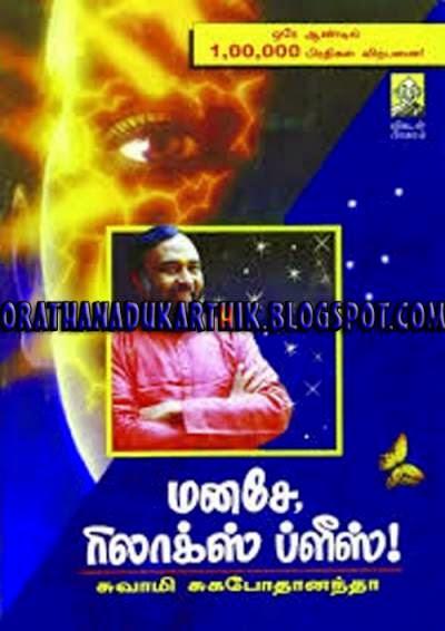 சுகபோதானந்தா-மனசே ரிலாக்ஸ் ப்ளீஸ் (பாகம் 1&2)  1405535343_MANASE__1405608437_2.51.113.23
