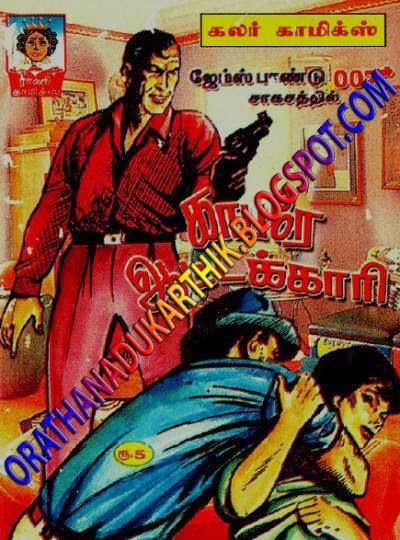 காபரே ஆட்டக்காரி-ஜேம்ஸ் பாண்டு (007) சாகசத்தில் .. Jam1__1387531916_2.51.59.37
