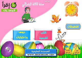 برنامج تعليمي خاص بجميع مواد السنة الثالثة ابتدائي  CD-COLLECTION-IKRA-3AP_03_www.educshare.com