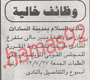 وظائف خالية من جريدة الجمهورية الخميس 26 يوليو 2012 %D8%A7%D9%84%D8%AC%D9%85%D9%87%D9%88%D8%B1%D9%8A%D8%A9