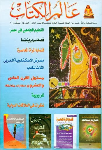 مجلة عالم الكتاب أكثر من 70 عددا.... 136669_07.18.02_main